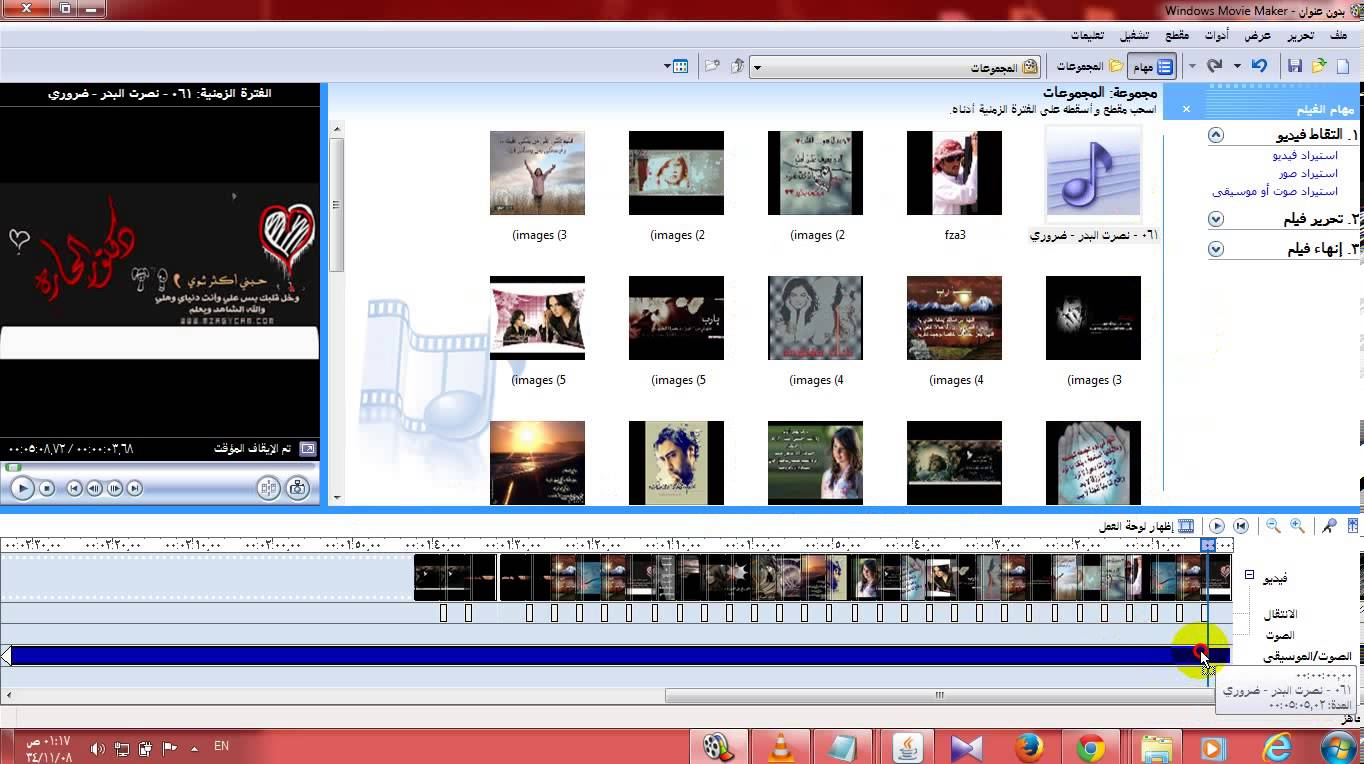 تحميل برنامج Windows Movie Maker